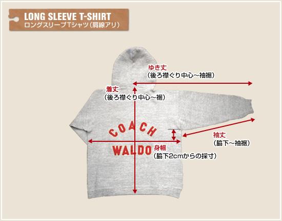 ロングスリープTシャツ(肩線アリ)